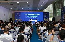 会议专题丨2019深圳国际高精度定位技术与应用创新高峰论坛