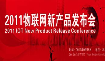 2011物聯網新產品發布會專題報道