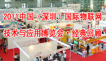 2011中国(深圳)国际物联网技术与应用博览会经典回顾