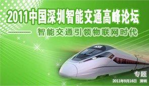 2011中国深圳智能交通高峰论坛