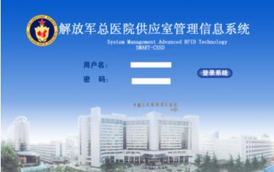RFID在中国医院手术器件包管理中的首例成功应用——访解放军总医院、中航芯控科技