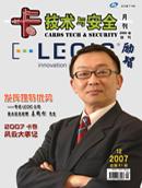 发挥独特优势 力推非接触式应用— 专访LEGIC公司亚太区总经理姜鹤松先生