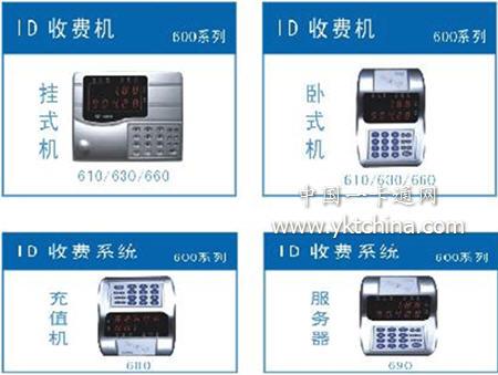 ID消费机产品样图