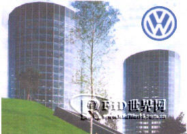 德国大众汽车厂的RFID应用方案