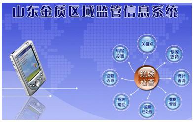 利用RFID技术助推山东质监监管