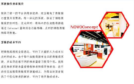 寰联科技 Novo concept商场成功案例