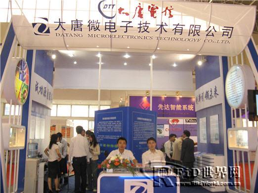 """大唐和谐创""""芯"""",科技平安未来 - 大唐微电子电子证卡系列芯片产品精彩亮相第十届中国国际智能卡博览会"""