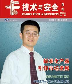 标准化的产品引领市场的发展— 专访北京亚仕同方科技有限公司总经理顾清先生