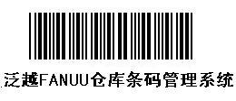 条码固定资产管理系统--上海泛越
