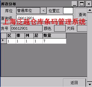 汽车零配件条码仓库物流管理系统