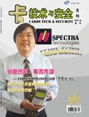 锐意创新,服务市场——专访瑞柏科技控股有限公司中国区总经理柯景生