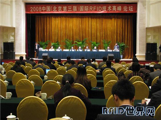 北京RFID峰会