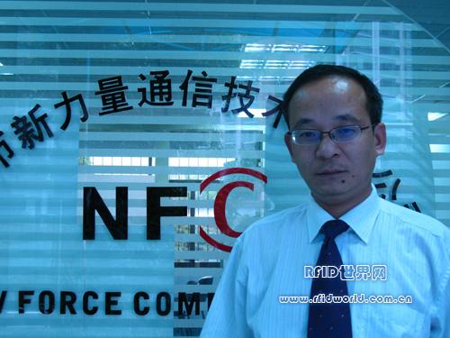 人才培养是RFID行业发展的关键——访深圳新力量通信技术有限公司总经理伍作文先生