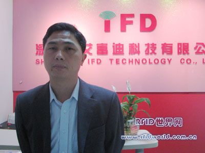 RFID中小企业困境和发展之道--RFID世界网专访深圳市艾富迪科技有限公司总经理刘启兴先生