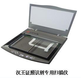 汉王OCR证照识别系统在电信行业的应用解决方案