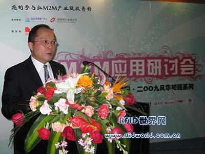 三一重工智能研究院 周院长-M2M应用研讨会在京成功举行
