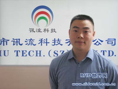 RFID一直都在春天里——访深圳讯流科技有限公司总经理王洪洋先生