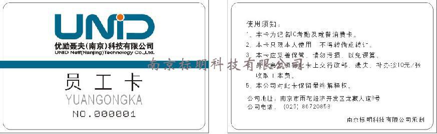 南京优励聂夫企业一卡通系统项目案例