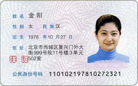 身份证背面花纹