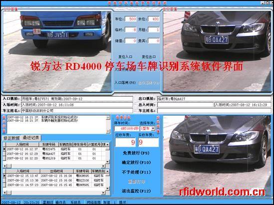 停车场车牌自动识别RD4000-5