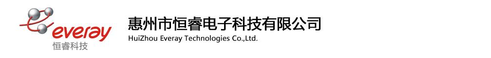 惠州市恒睿电子科技有限公司