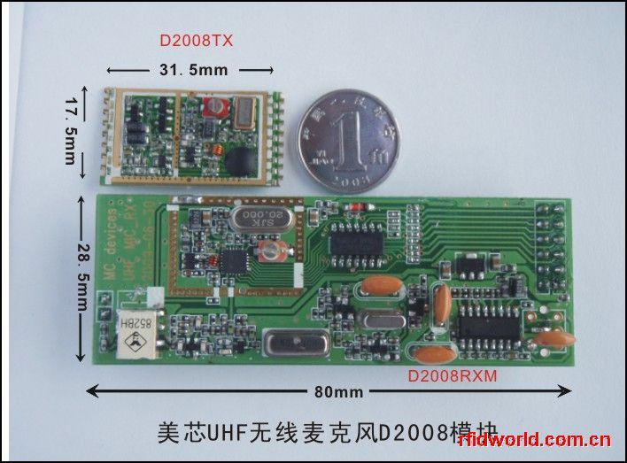 无线麦克风收发模块—D2008