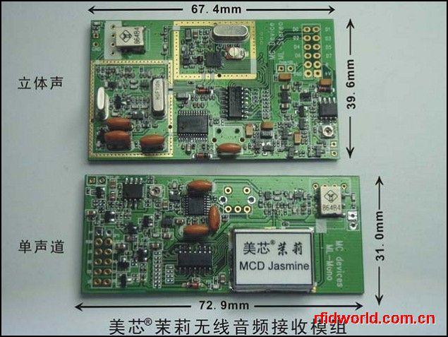 无线音频立体声模组