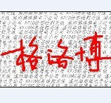 格洛博电子(温州)有限公司形象图